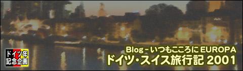 ドイツ・スイス旅行記