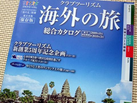 クラブツーリズム海外の旅・総合カタログ
