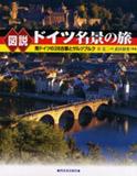 図説ドイツ名景の旅