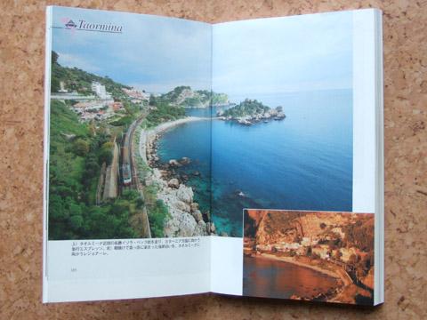 イタリア縦断、鉄道の旅 カラー版