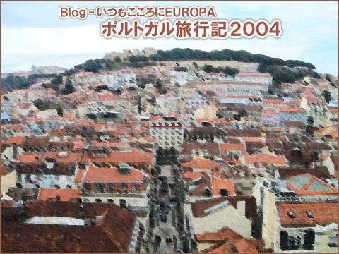 ポルトガル旅行記2004